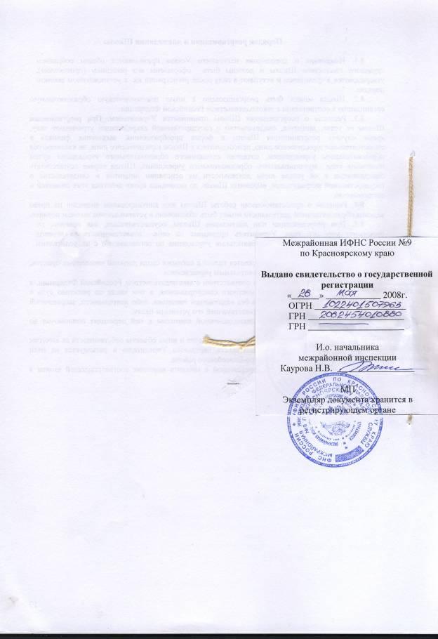 Порядок внесения изменений а устав ооо